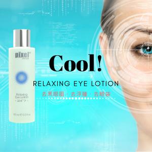 Relaxing Eye Lotion【眼部消腫冰感液】✨消腫✨去黑眼圈✨消除疲勞 使眼睛更有神采