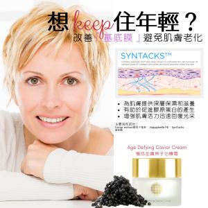 Age Defying Caviar Cream【極品金鑽魚子治療霜】🏆魚子精華🏆滋養修護🏆抗衰🏆去黃去暗啞