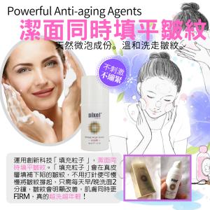 Wrinkle Wash Away【無紋美肌潔面啫喱】🏆填紋潔面粒子🏆性質溫和🏆細紋慢慢消失