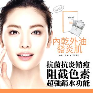 Bio-Activ Whitening Mask【B3美白針面膜】📌白滑透亮📌消炎去痘印痘