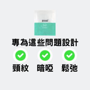 Bio-Activ Total Effect Neck Mask【全效緊緻頸膜】📌燙平頸紋📌逆轉鬆弛