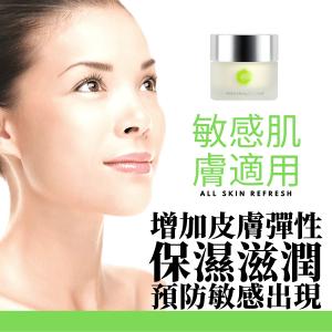 Redensifying Day Cream【活肌修護日霜】📌抗炎📌抗紅腫📌敏感肌適用