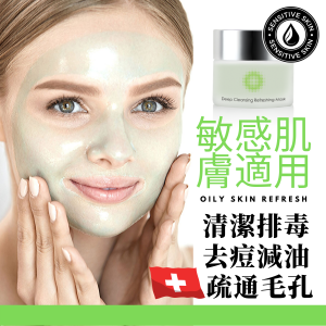 Deep Cleansing Refreshing Mask【活肌深層潔淨面膜】📌天然有機成份📌深層清潔📌適度去油脂污垢